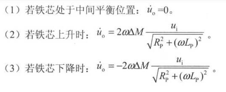 差动变压器式位移传感器的工作原理